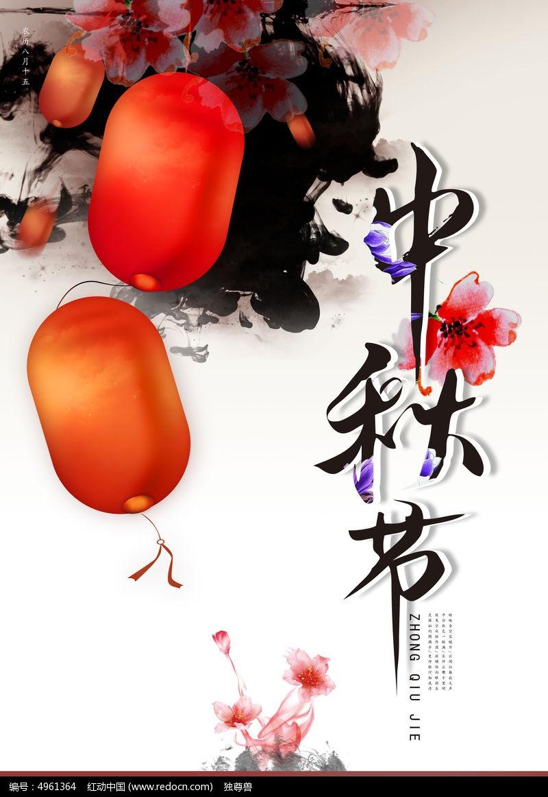 喜庆灯笼中秋节海报模板