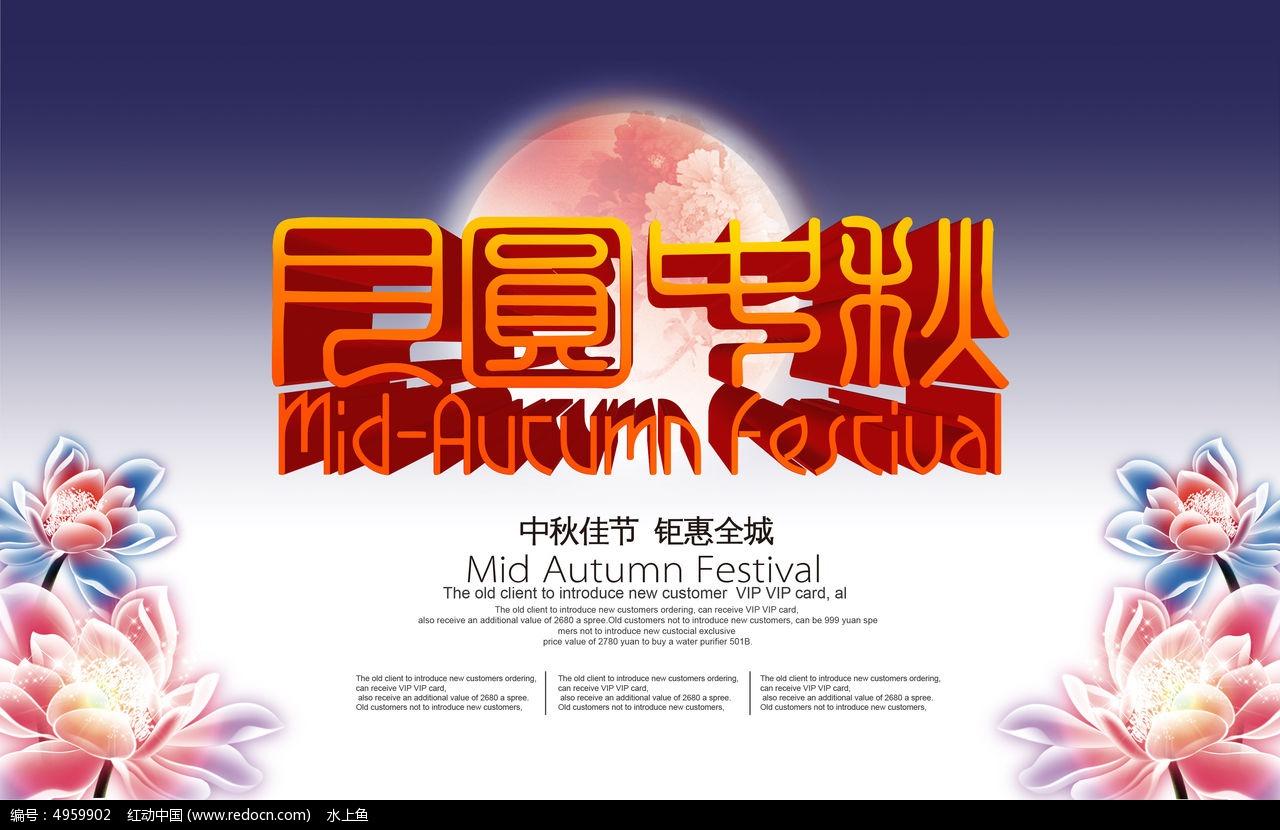 月圆中秋节活动海报模板