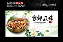 中国风家乡风味展板设计