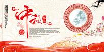 中秋献礼中国风吊旗版面设计