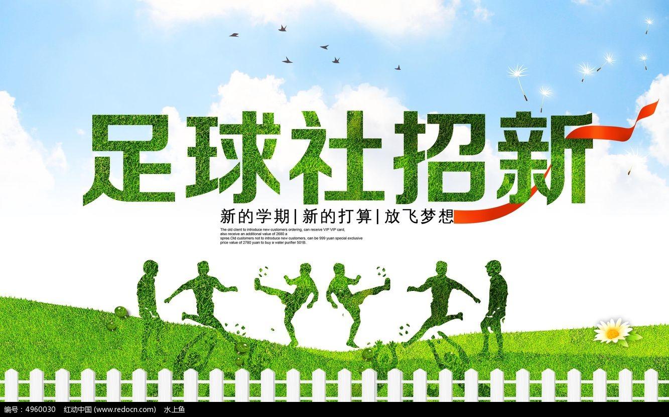 足球社招新海报设计
