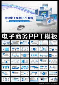 IT互联网网络电子商务科技信息动态PPT pptx