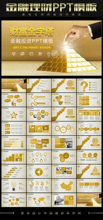 财富金字塔投资PPT模板