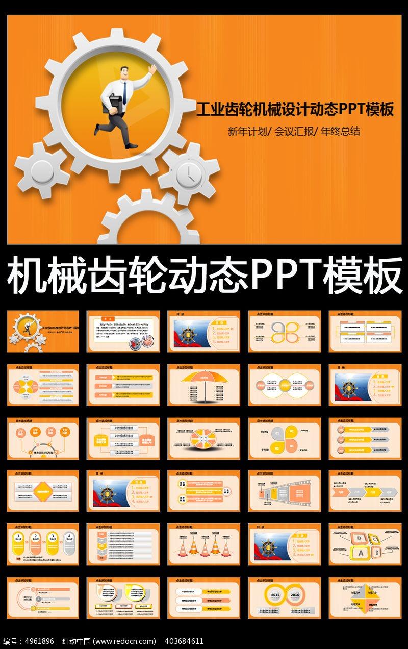 橙色制造机械工程设计齿轮动态ppt模板图片