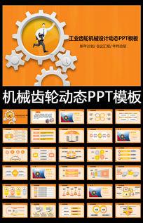 橙色制造机械工程设计齿轮动态PPT模板 pptx