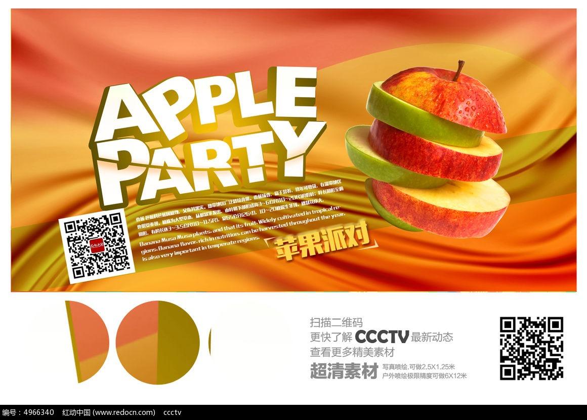 创意苹果宣传海报设计