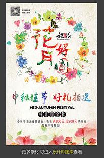 创意唯美花朵中秋节促销海报模板