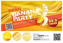 创意香蕉海报模板