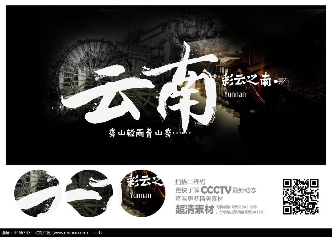 创意云南海报图片图片