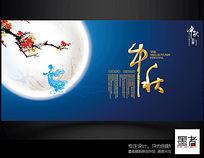 大气蓝色中秋节海报设计