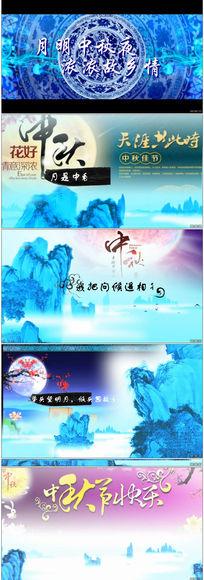 大气中国风水墨中秋节节日庆典会声会影视频素材