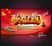 歌唱祖国国庆节晚会海报设计