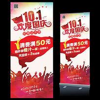 国庆节促销活动展架