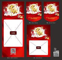 红色大气中秋节促销海报设计