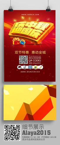 红色庆中秋迎国庆海报设计