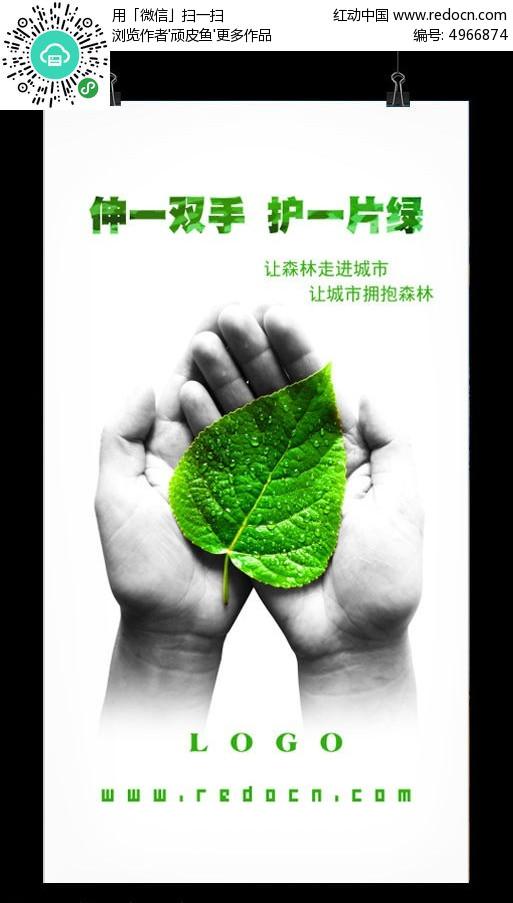 环保创意海报设计下载