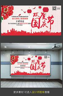 欢度国庆节宣传海报模板下载