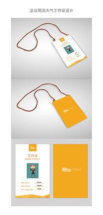 黄色简洁大气企业工作证胸牌设计模板