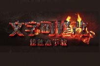 火焰岩浆纹理效果立体字 PSD