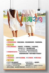 简洁旅游产品宣传海报设计