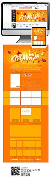 黄色金秋特惠网页模板