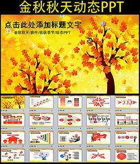 金秋天秋季枫叶红叶收获季节秋叶ppt模板