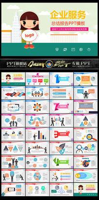 卡通服务行业PPT模板
