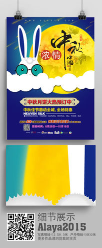 蓝色卡通月饼海报设计