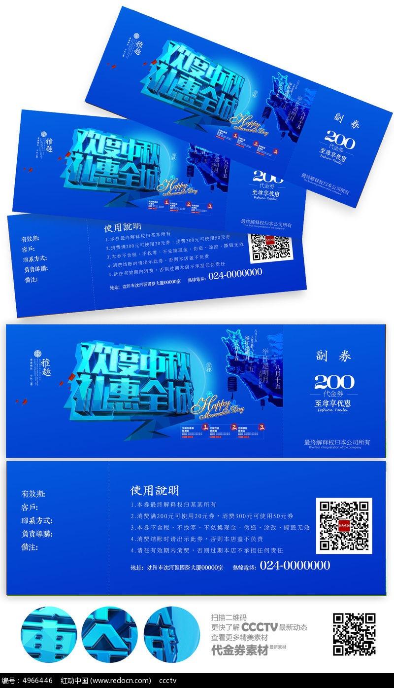 蓝色中秋活动优惠券设计图片