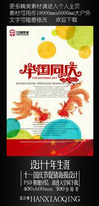 鲤鱼举国同庆国庆节海报设计