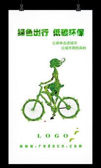 绿色出行低碳环保创意海报设计图片