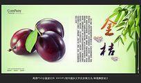 绿色竹子水果店李子展板设计