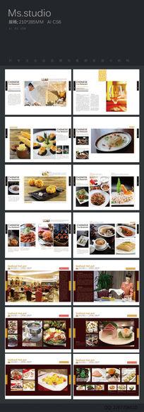 美食西餐画册板式设计