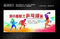 乒乓球比赛宣传展板设计