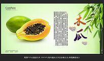 清新唯美水果店木瓜展板设计