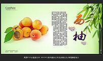 清新唯美水果店杏子展板设计