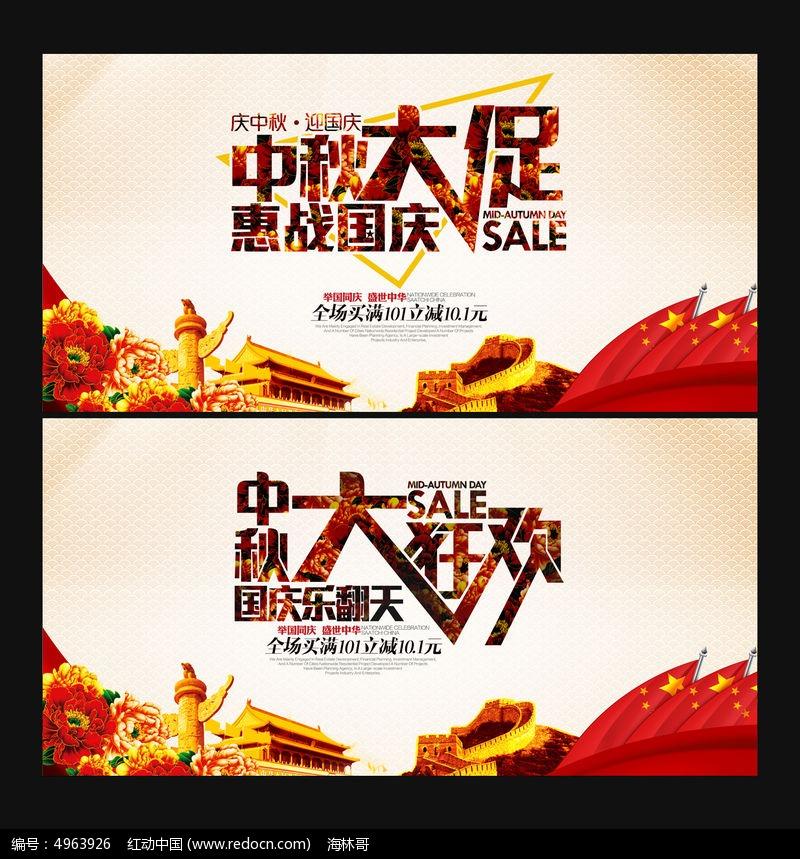 庆中秋迎国庆海报设计