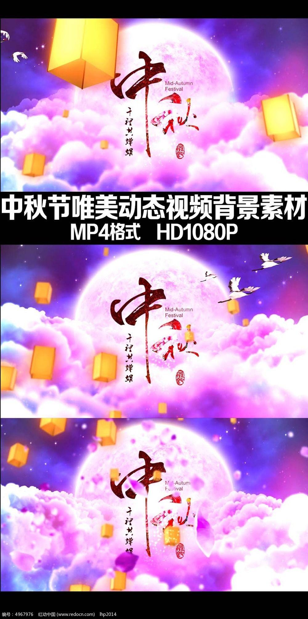 庆祝中秋节动态素材背景视频
