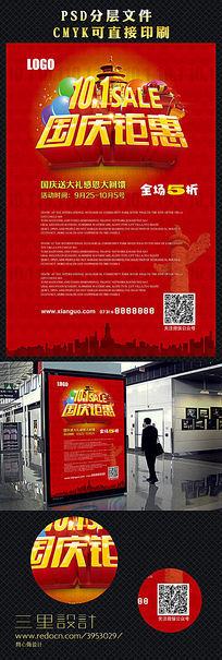 十一国庆钜惠促销海报设计