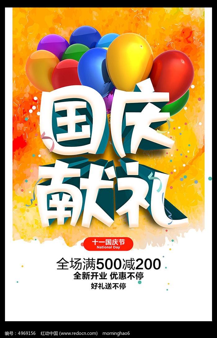 国庆pop马克笔手绘海报
