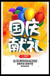 十一国庆节促销海报设计