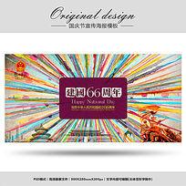 水彩放射国庆节宣传海报设计