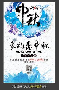 水彩风中秋节宣传海报设计