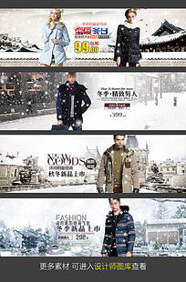 淘宝天猫冬季男装女装海报模板