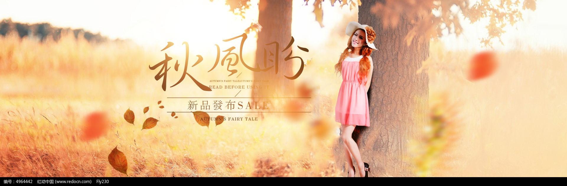 淘宝天猫秋季女装海报模板