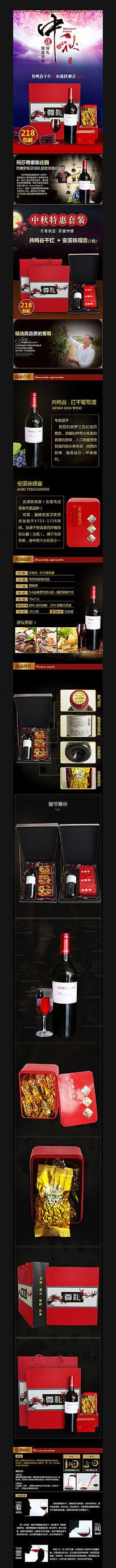 淘宝中秋节红葡萄酒详情页描述模板