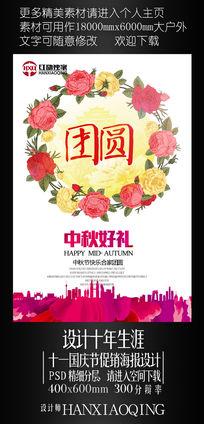 团圆中秋国庆商场促销海报设计