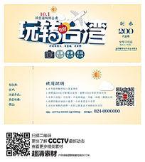 玩转台湾券旅行社优惠券模板