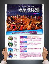 唯美龙沐湾旅游宣传海报设计