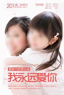 温馨母亲节主题海报设计PSD分层